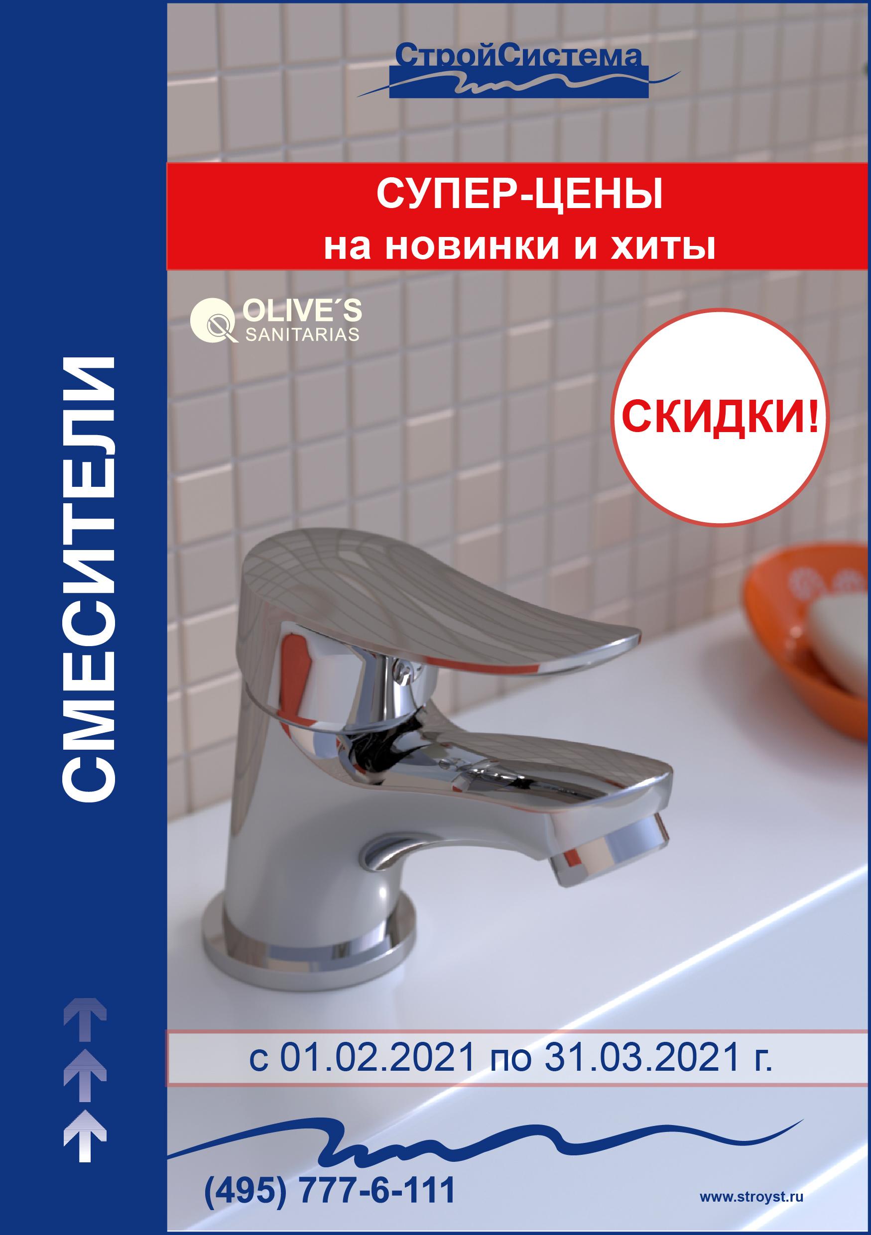 listovka_148x210_OLIVE'S_акция_февраль-март2-01