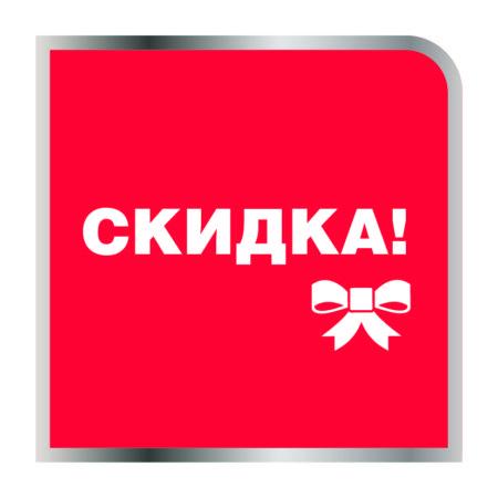 Скидка-13