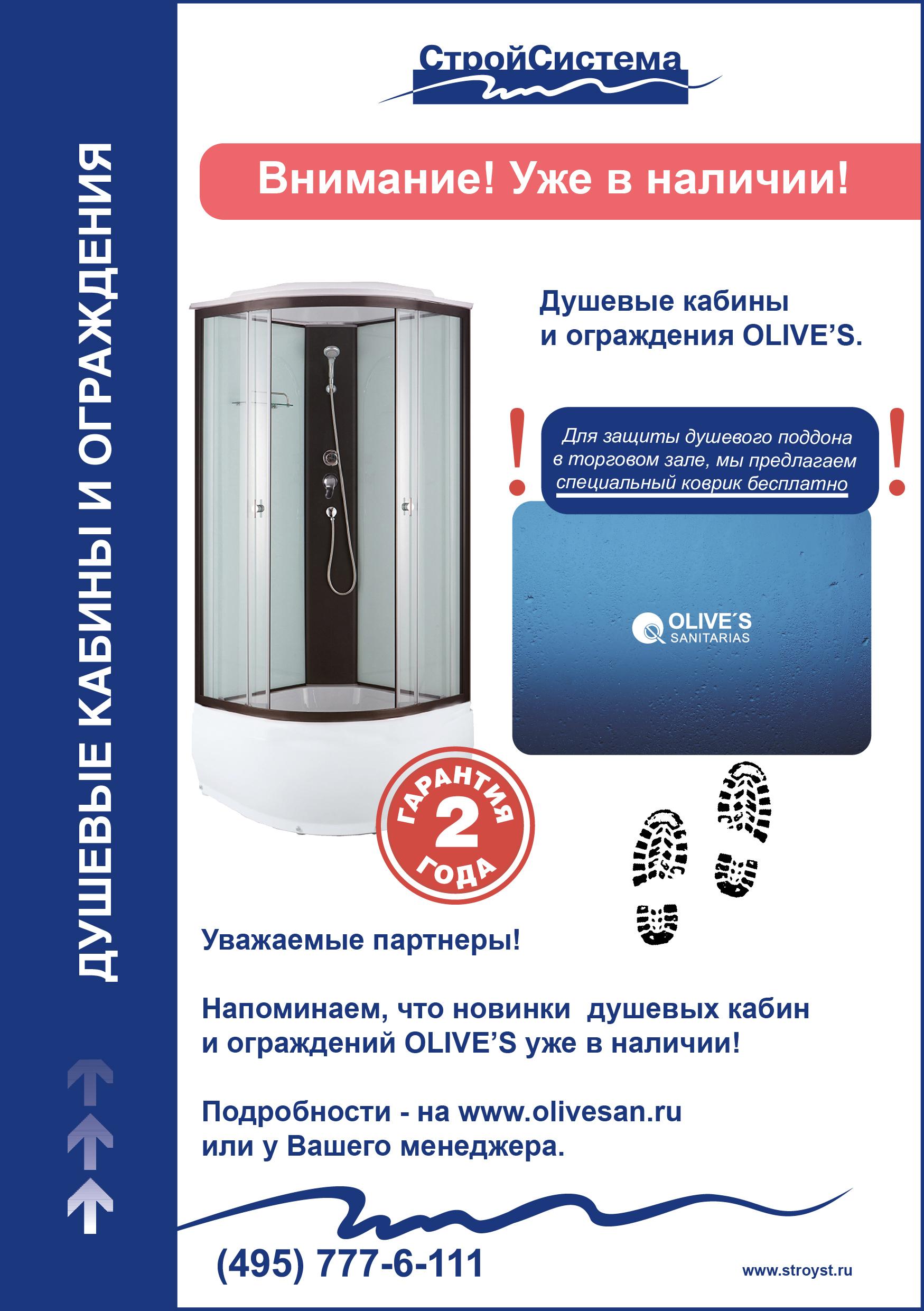 OLIVE'S_кабины_и_ограждения_новинки