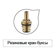 резиновые-03