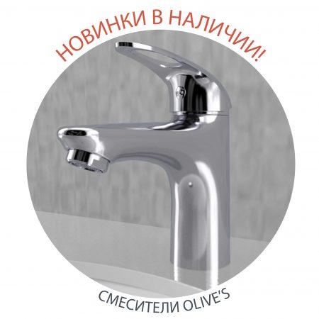 new_faucet_Монтажная область 1 копия 3