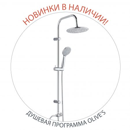 new_shower_Монтажная область 1 копия 3
