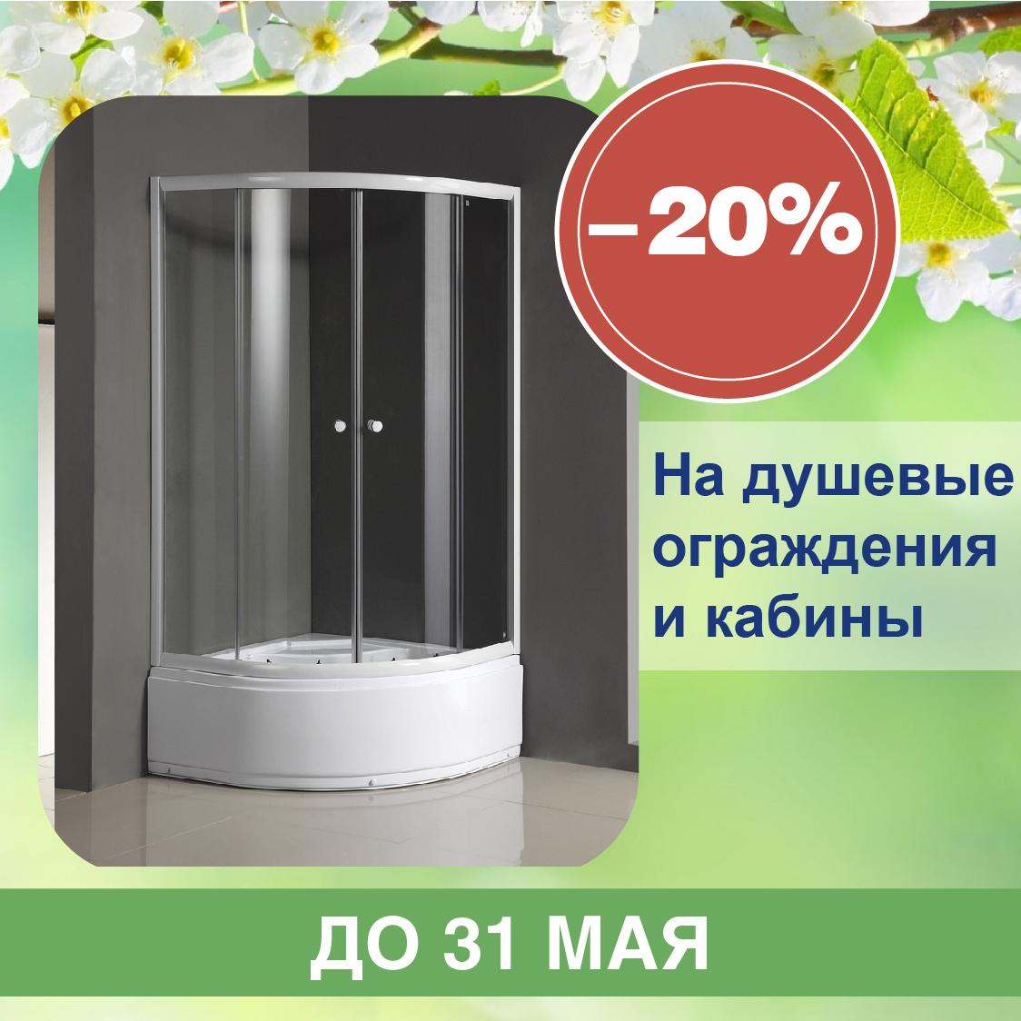 Кабины_май-06