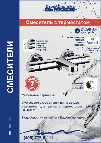 listovka_148x210_OLIVE'S_термостат-01