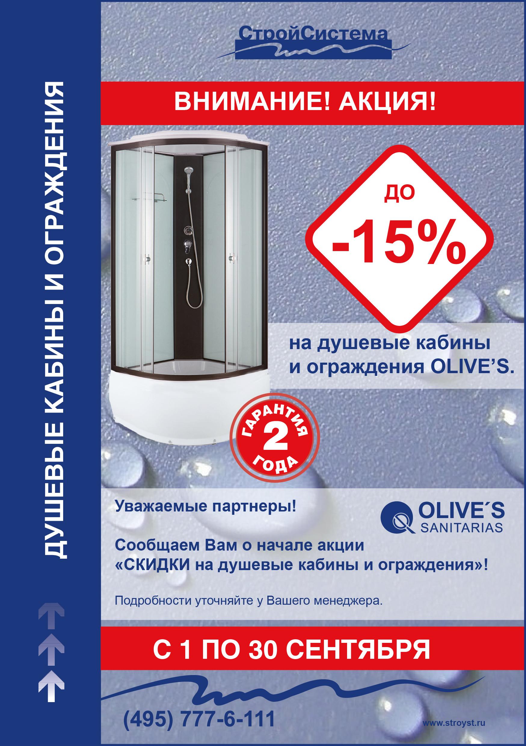 listovka_148x210_OLIVE'S_shower_cabin_disc-sept-01
